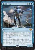霜のタイタン/Frost Titan [C14-JPM]