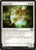 天界の十字軍/Celestial Crusader [C14-JPU]