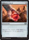 緋色のダイアモンド/Fire Diamond [C14-JPU]