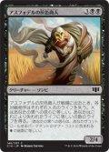 アスフォデルの灰色商人/Gray Merchant of Asphodel [C14-JPC]