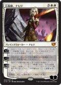 石術師、ナヒリ/Nahiri, the Lithomancer [C14-JPM]