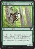 森林守りのエルフ/Timberwatch Elf [C14-JPC]