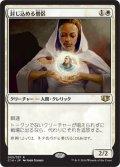 封じ込める僧侶/Containment Priest [C14-JPR]