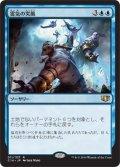 霊気の突風/AEther Gale [C14-JPR]