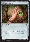 苔色のダイアモンド/Moss Diamond [C14-JPU]