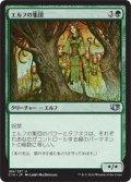 エルフの集団/Drove of Elves [C14-JPU]