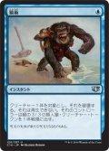 猿術/Pongify [C14-JPU]