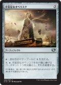 不安定なオベリスク/Unstable Obelisk [C14-JPU]