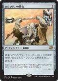 ロクソドンの戦槌/Loxodon Warhammer [C14-JPR]
