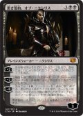 黒き誓約、オブ・ニクシリス/Ob Nixilis of the Black Oath [C14-JPM]