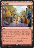 炎族の村/Flamekin Village [C14-JPR]