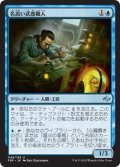 【FOIL】名高い武器職人/Renowned Weaponsmith [FRF-JPU]