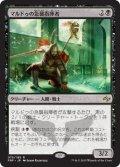 【FOIL】マルドゥの急襲指揮者/Mardu Strike Leader [FRF-JPR]