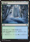 【FOIL】茨森の滝/Thornwood Falls [FRF-JPC]