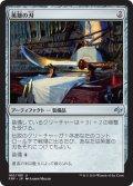英雄の刃/Hero's Blade [FRF-JPU]