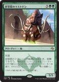 【FOIL】砂草原のマストドン/Sandsteppe Mastodon [FRF-JPR]