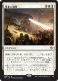 【FOIL】城塞の包囲/Citadel Siege [FRF-JPR]