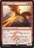 炎跡のフェニックス/Flamewake Phoenix [FRF-JPR]