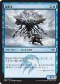 霜歩き/Frost Walker [FRF-JPU]