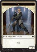 モンク/Monk [FRF-JPT]