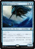 墨溜まりのリバイアサン/Inkwell Leviathan [EvK-JPR]