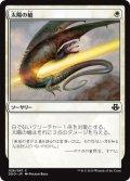 太陽の槍/Sunlance [EvK-JPC]