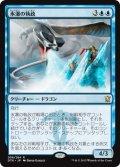 氷瀑の執政/Icefall Regent [DTK-JPR]