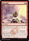 龍詞の咆哮/Draconic Roar [DTK-JPU]