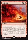 火山の幻視/Volcanic Vision [DTK-JPR]
