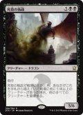 死致の執政/Deathbringer Regent [DTK-JPR]