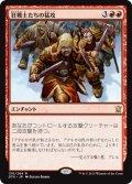 狂戦士たちの猛攻/Berserkers' Onslaught [DTK-JPR]