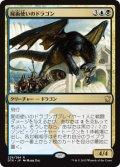 【FOIL】屍術使いのドラゴン/Necromaster Dragon [DTK-JPR]
