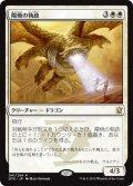 陽焼の執政/Sunscorch Regent [DTK-JPR]