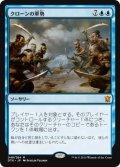 クローンの軍勢/Clone Legion [DTK-JPM]