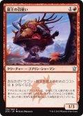 【FOIL】龍王の召使い/Dragonlord's Servant [DTK-JPU]