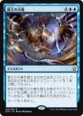 龍王の大権/Dragonlord's Prerogative [DTK-JPR]