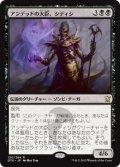 アンデッドの大臣、シディシ/Sidisi, Undead Vizier [DTK-JPR]