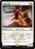 族樹の精霊、アナフェンザ/Anafenza, Kin-Tree Spirit [DTK-JPR]