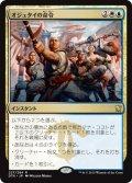 オジュタイの命令/Ojutai's Command [DTK-JPR]