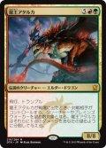 龍王アタルカ/Dragonlord Atarka [DTK-JPM]
