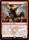 【FOIL】火口の精霊/Crater Elemental [DTK-JPR]