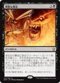 【FOIL】邪悪な復活/Foul Renewal [DTK-JPR]