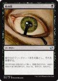死の印/Deathmark [MM2-JPU]
