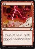 【FOIL】稲妻/Lightning Bolt [MM2-JPU]
