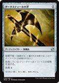 ダークスティールの斧/Darksteel Axe [MM2-JPU]