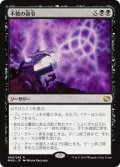 【FOIL】不敬の命令/Profane Command [MM2-JPR]