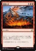 燎原の火/Wildfire [MM2-JPR]