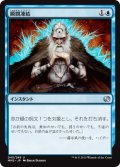 【FOIL】瞬間凍結/Flashfreeze [MM2-JPU]