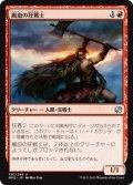 【FOIL】嵐血の狂戦士/Stormblood Berserker [MM2-JPU]