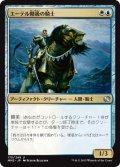 エーテル階級の騎士/Ethercaste Knight [MM2-JPU]
